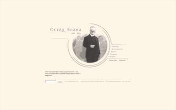 Сайт, посвященный философу и мыслителю Остаду Элахи