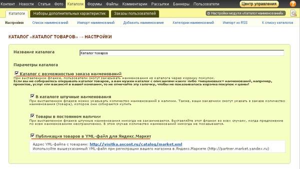 Экспорт товаров в Яндекс.Маркет из конструктора сайтов Асконт