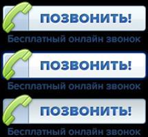 Онлайн-звонки посетителей вашего сайта на ваш мобильный!