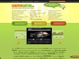 ГалереяСайтов.рф - получи свой сайт за пару минут, клонировав его из полностью работающего бесплатного шаблона сайта
