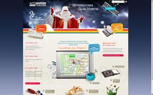 Dmglonass.ru - cайт ГЛОНАСС-мониторинга путешествий Деда Мороза.