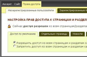 Система управления правами администраторов и пользователей сайта