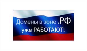 Асконт поддерживает имена сайтов в зоне .РФ
